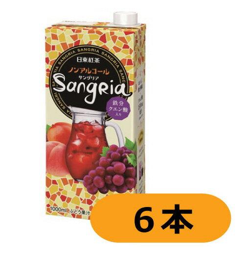 日東紅茶 ノンアルコールサングリア 1L× 6本入り【1ケース】
