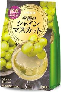 【アウトレット】日東紅茶 至福のシャインマスカット 10本入  24個セット【国産粉末シャインマスカット果汁 食物繊維】