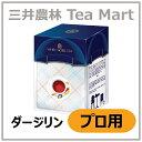 三井農林 ホワイトノーブル 紅茶プロ ロイヤルダージリン 225g(茶葉 リーフ 業務用)