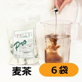 三井農林 ホワイトノーブルプロ 濃縮 麦茶 ポーション 19g(1L分) × 30個 × 6袋【1ケース 希釈】