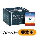 三井農林ホワイトノーブル紅茶(アルミ・ティーバッグ)ブルーベリーティー2.2g×50個(業務用)