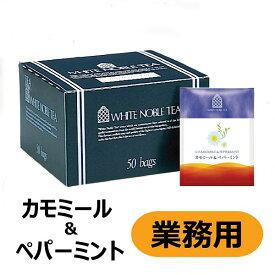 三井農林 WN 紅茶 ( アルミ・ティーバッグ ) カモミール 1.5g×50個(業務用)