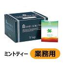 三井農林ホワイトノーブル紅茶(アルミ・ティーバッグ)ミント2.2g×50個(業務用)