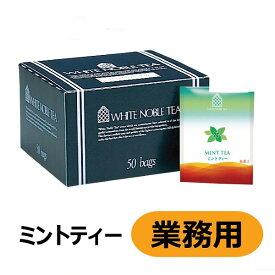 三井農林 WN 紅茶 ( アルミ・ティーバッグ ) ミント 2.2g×50個(業務用)