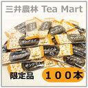 日東紅茶 フルーツ薫るサングリア 粉末スティック 大容量セット 100本入り