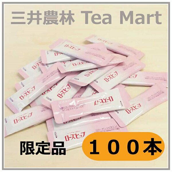 日東紅茶 いつでもうるおいローズヒップ 粉末スティック 大容量セット 100本入り