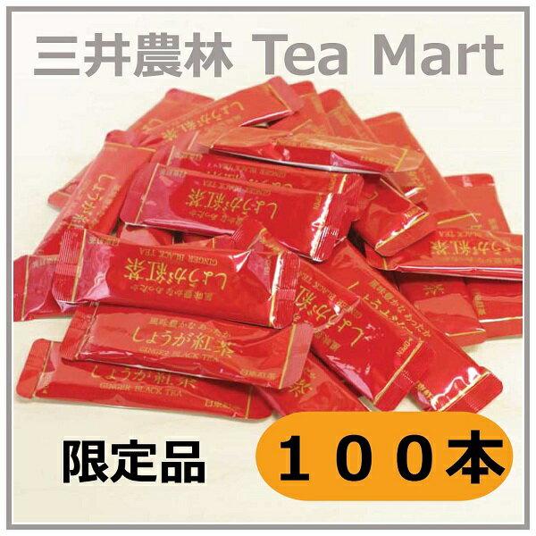 日東紅茶 しょうが紅茶 スティック アウトレット 大容量セット 100本入