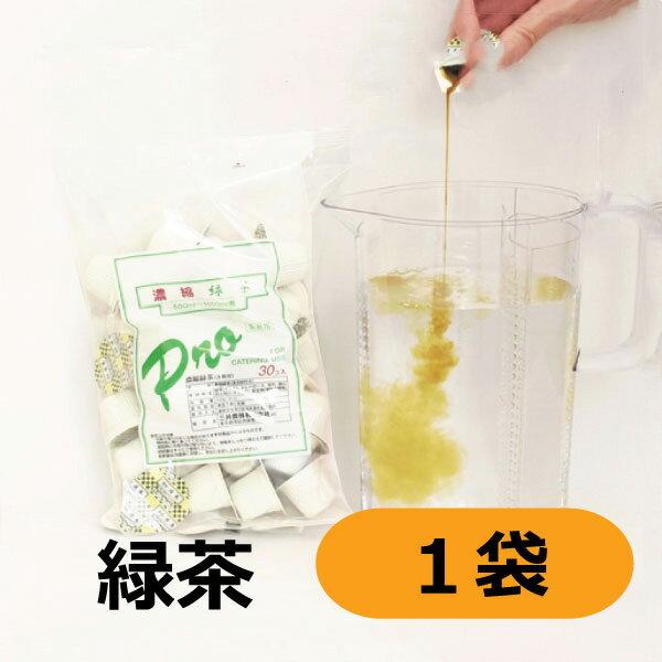 三井農林 ホワイトノーブルプロ 濃縮緑茶 18.5g(500mL〜1L分)×30個×1袋