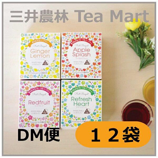 日東紅茶 フルーツブーケ お試し1000円セット ( アルミ・ティーバッグ )送料無料