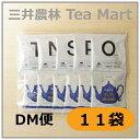 日東紅茶 プレミアムティー11種 ティーバッグ 楽天限定 お試し1000円セット(アルミ・ティーバッグ) 送料無料