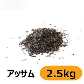 三井農林 業務用 ロイヤルアッサム 2.5kg