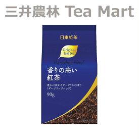 日東紅茶 香りの高い紅茶 ダージリンブレンド 90g
