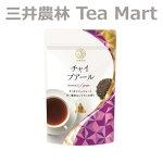 遊香茶館チャイプアール10袋入