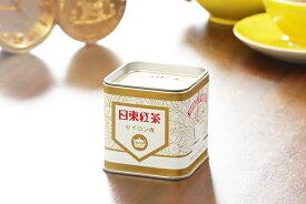 日東紅茶 白缶 復刻版 セイロン ウバ 紅茶 リーフ