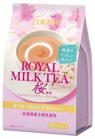日東紅茶 ロイヤルミルクティー 桜風味 10本入り 【紅茶 インスタント パウダー】