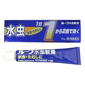 【第2類医薬品】ルーフ水虫軟膏 15g 2個 中外医薬生産