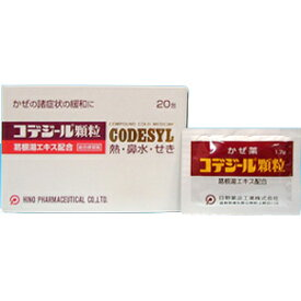 【第(2)類医薬品】コデジール顆粒 20包 10個日野薬品工業