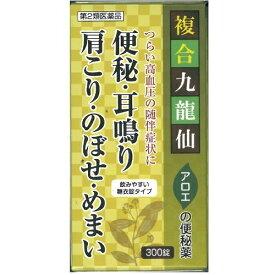 【第2類医薬品】複合九龍仙 300錠 3個 ワキ製薬