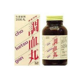 【第2類医薬品】調血丸 1600丸 1個  大草薬品