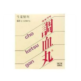 【第2類医薬品】調血丸 60包(1200丸)1個  大草薬品