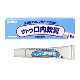【第3類医薬品】サトウ口内軟膏 8g 佐藤製薬