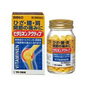 【第3類医薬品】ビタミネンアクティブ 270錠 2個 佐藤製薬