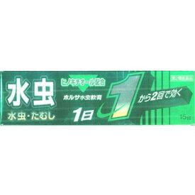 【第2類医薬品】ホルサ水虫軟膏 15g 1個 中外医薬生産