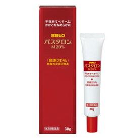【第3類医薬品】パスタロンM20% 30g 5個 佐藤製薬