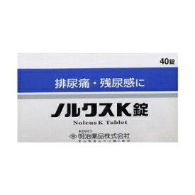 【第2類医薬品】ノルクスK錠 40錠 1個 明治薬品