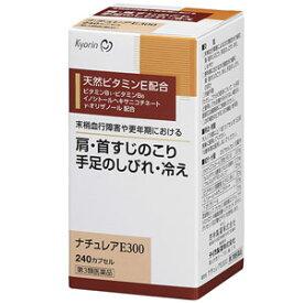【第3類医薬品】ナチュレアE300 240カプセル杏林製薬