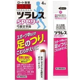 【第2類医薬品】和漢箋 ロート ツラレスSPゼリー 4包 1個  (芍薬甘草湯)  ロート製薬