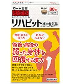 【第2類医薬品】和漢箋 リハビット 80錠 1個  (補中益気湯) ロート製薬
