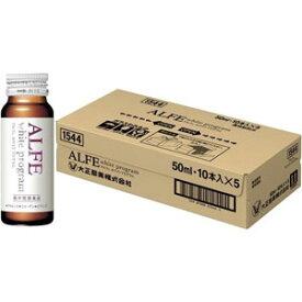 アルフェホワイトプログラム 50ml×10本×5(50本)他商品と同梱不可 大正製薬