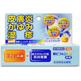【第2類医薬品】新ピフォニーU軟膏15g 10個 ★発送まで1週間前後★ ノーエチ薬品
