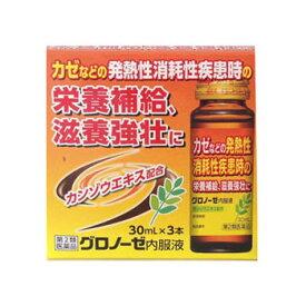 【第2類医薬品】グロノーゼ内服液 30ml×3本×40個  他商品と同梱不可商品 美吉野製薬