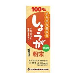 山本漢方 しょうが粉末 25g 山本漢方製薬