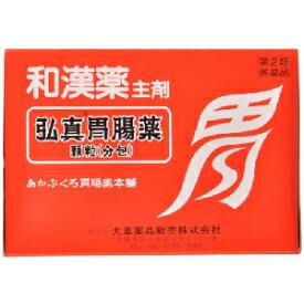 【第3類医薬品】 弘真胃腸薬顆粒 76包 1個  大草薬品