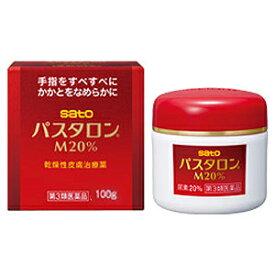 【第3類医薬品】パスタロンM20% 100g 1個 佐藤製薬