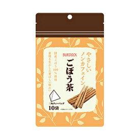 やさしいノンカフェイン ごぼう茶(1.5g×10袋)  リブ・ラボラトリーズ ※発送まで1週間前後