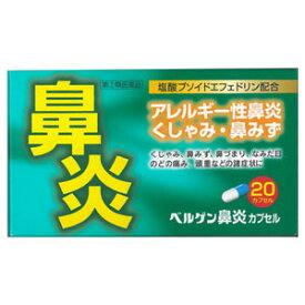 【第(2)類医薬品】ベルゲン鼻炎カプセル 20カプセル 明治薬品