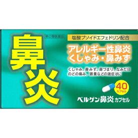【第(2)類医薬品】ベルゲン鼻炎カプセル 40カプセル 明治薬品