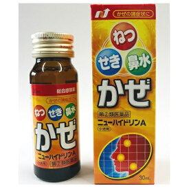 【第(2)類医薬品】ニューハイドリンA 小児用 30ml 1ケース(24個) 日新製薬