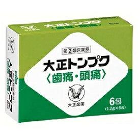 【第(2)類医薬品】大正トンプク<歯痛・頭痛> 6包 20個 大正製薬