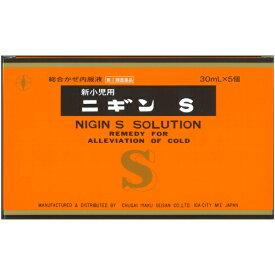 【指定第2類医薬品】 新小児用ニギンS 30ml×5個×5個  中外医薬生産