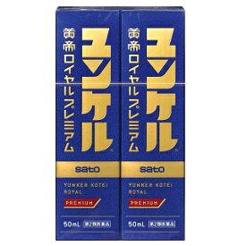 【第2類医薬品】ユンケル黄帝ロイヤルプレミアム   50ml×2本(パック) 佐藤製薬
