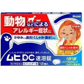 【第2類医薬品】ムヒDC速溶錠 12錠 10個  池田模範堂(ムヒ)
