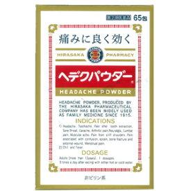 【第(2)類医薬品】ヘデクパウダー 65包 3個 平坂製薬