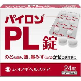 【第(2)類医薬品】パイロンPL錠 24錠 1個 シオノギヘルスケア