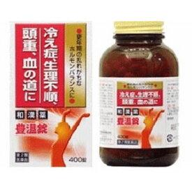 【第3類医薬品】オオクサ 豊温錠 400錠 12個 大草薬品