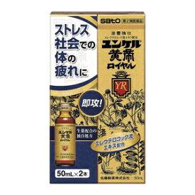【第2類医薬品】ユンケル黄帝ロイヤル 50ml×2本(パック) 1個 佐藤製薬